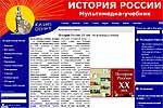 History.ru - история России мультимедиа учебник